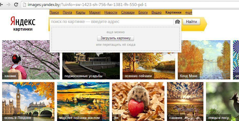 сайт поиска картинок в лучшем качестве