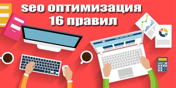 Стандартная оптимизация сайта официальный сайт сделать заказ