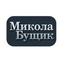 Сайт художника Миколы Бущика - bushchyk.com