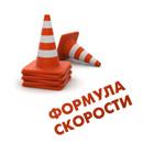 "Автошкола ""Формула скорости"" - сайт forskor.by"