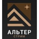 ООО «АЛЬТЕРстрим»