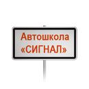 "Автошкола ""Сигнал"" - сайт signal.by"