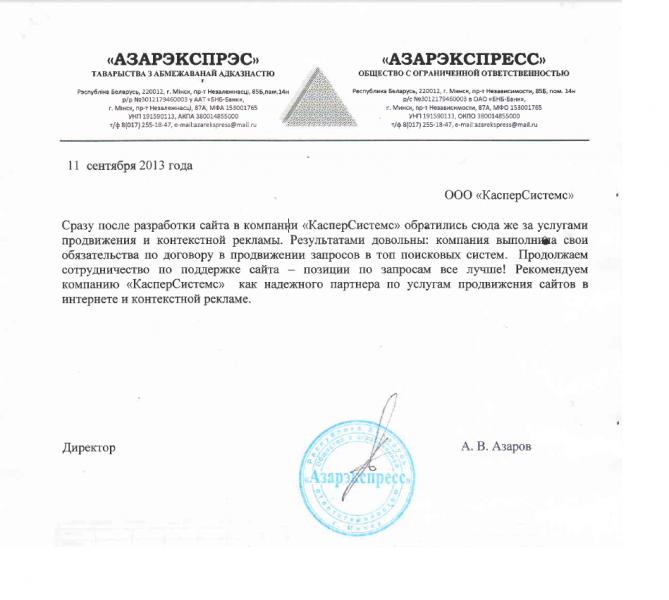 """А.В. Азаров, директор ООО """"Азарэкспресс"""""""
