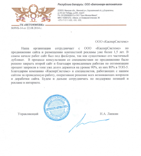 "Н.А. Липкин, управляющий ООО ""Бетонверк-автоматика"""
